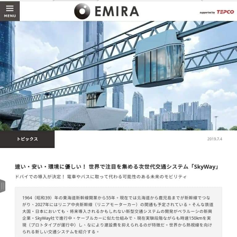 SkyWay di Emira